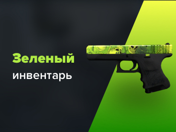 green inventory cs go
